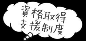 shikakushutoku2