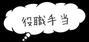 yakushokuteate2