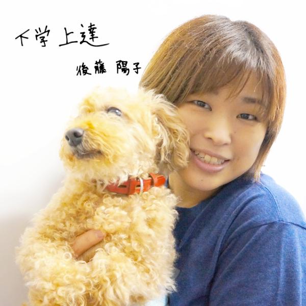 staff-gotou-seihoukei