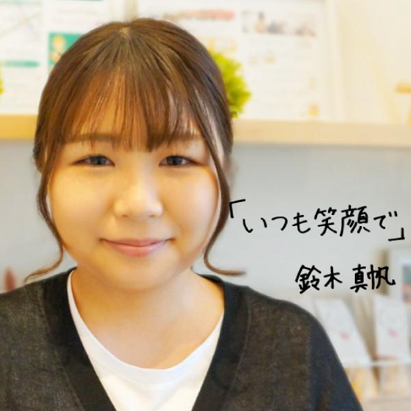staff-suzuki-seihoukei